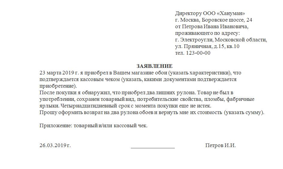 vozvrat-oboev