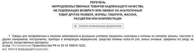 vozvrat-deneg-za-tovar-nenadlezhashchego-kachestva