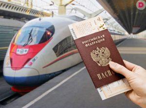 pravila-vozvrata-biletov-rzhd