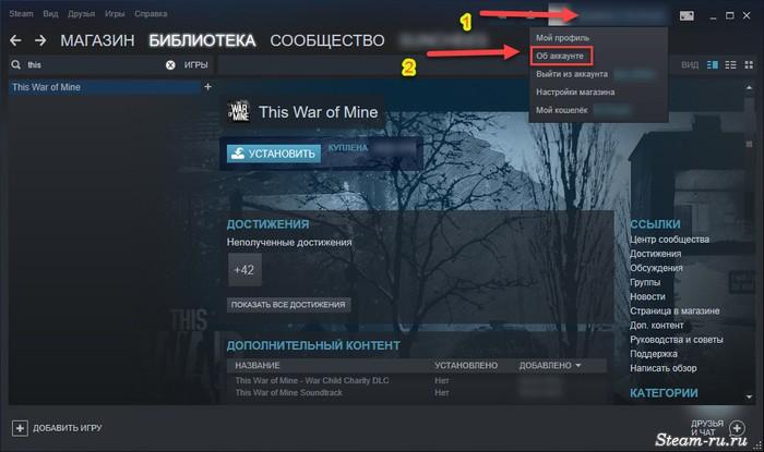 steam-vozvrat-deneg-za-igru