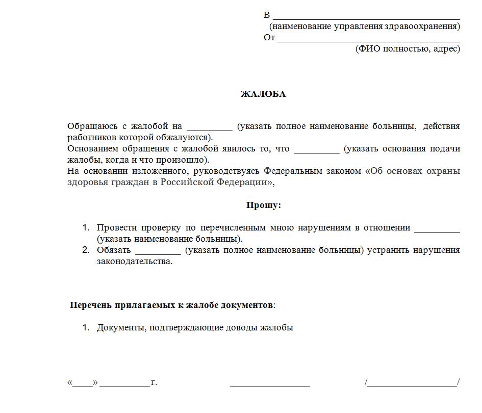 napisat-zhalobu-v-ministerstvo-zdravoohraneniya-rf-oficialnyj-sajt