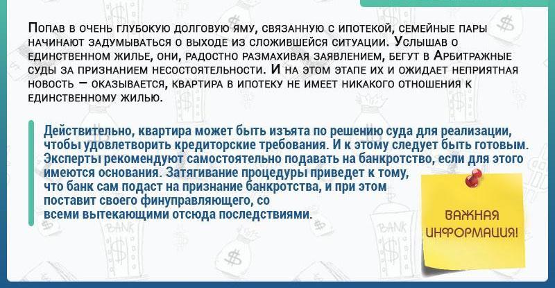 bankrotstvo-fizicheskih-lic-pri-nalichii-ipoteki