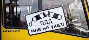 pozhalovatsya-na-avtobus-moskva