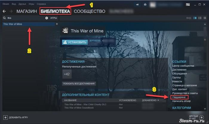 vozvrat-sredstv-steam