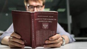 публикация в ефрсб о намерении подать заявление о банкротстве