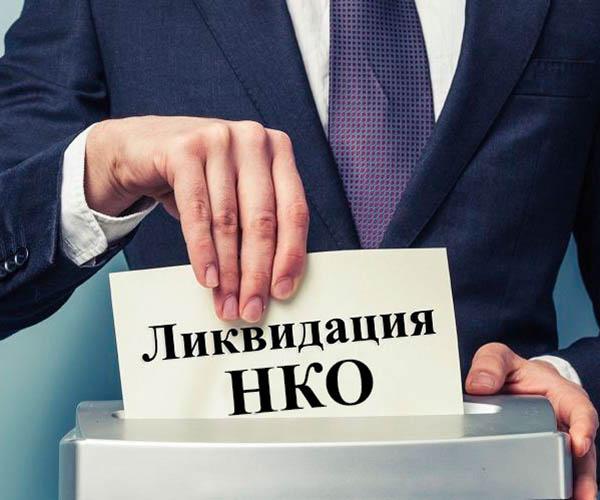 банкротство некоммерческой организации с долгами