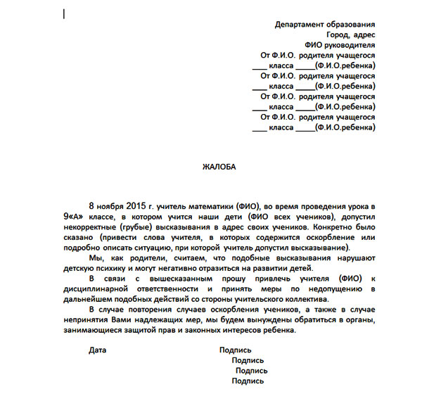 napisat-v-departament-obrazovaniya-g-moskvy