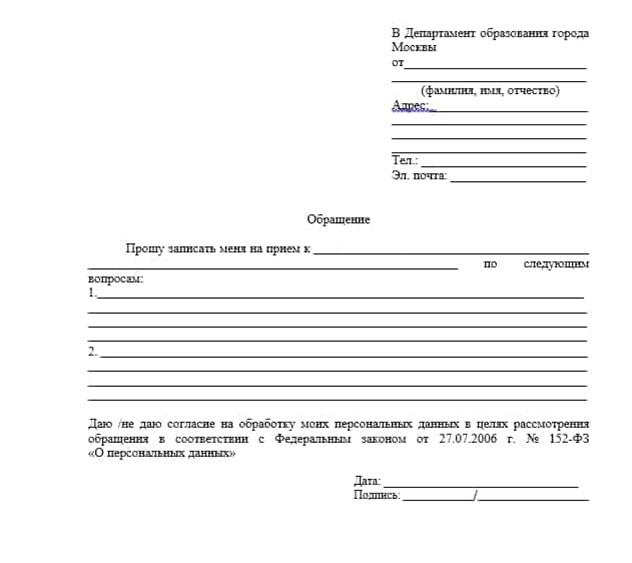 zhaloby-v-departament-obrazovaniya-goroda-moskvy-posmotret