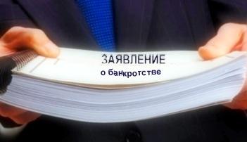 публикация о намерении подать заявление о банкротстве