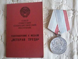dokumenty-dlya-oformleniya-veterana-truda