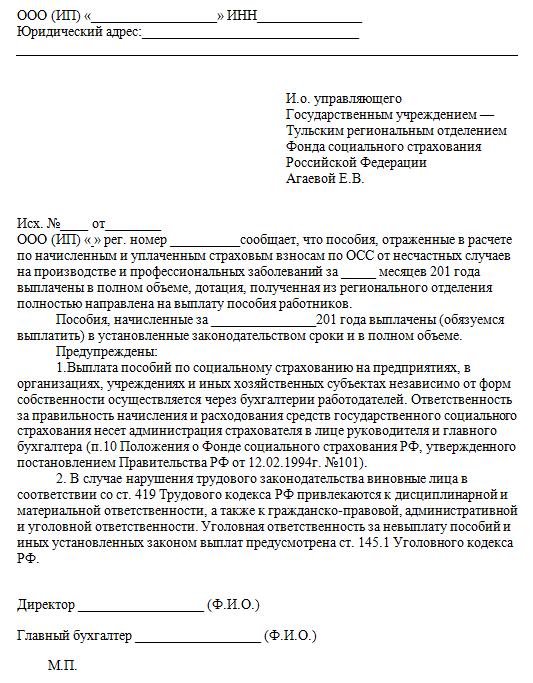 garantijnoe-pismo