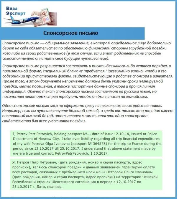 sponsorskoe-pismo-dlya-shengenskoj-vizy