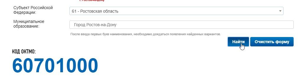 октмо для ип как узнать онлайн