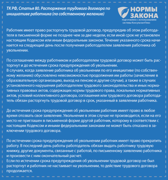 uvolnenie-invalida-1-gruppy-po-sostoyaniyu-zdorovya