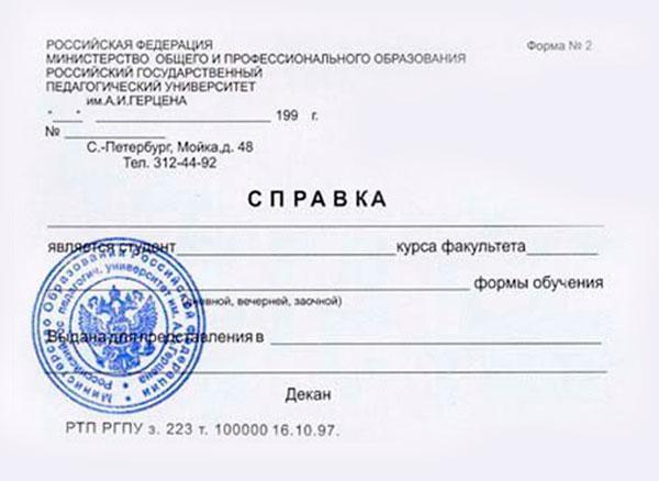 dokumenty-dlya-nalogovogo-vycheta-za-obuchenie