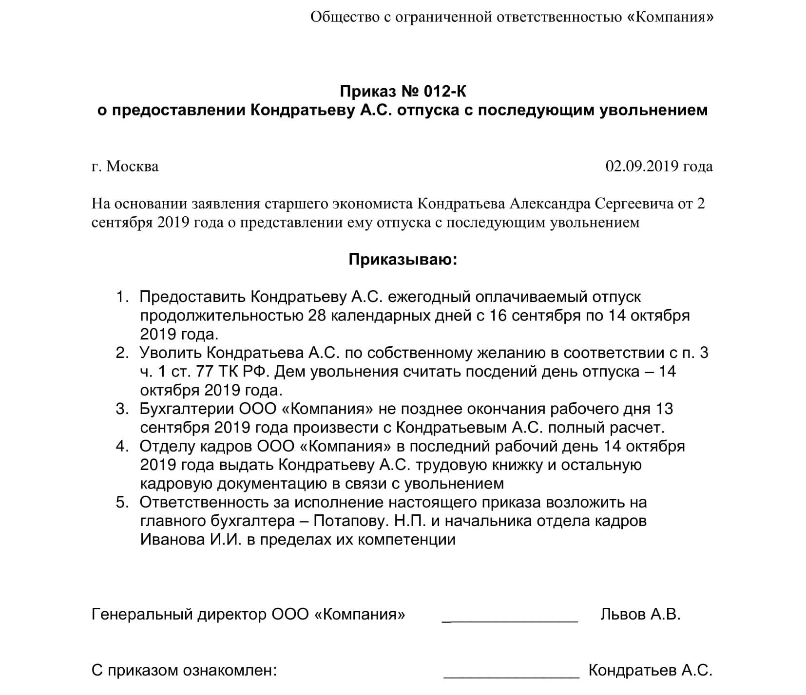 mozhno-li-uvolitsya-nahodyas-v-otpuske