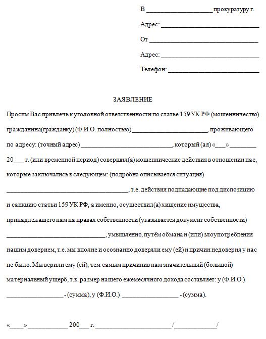 kak-napisat-zayavlenie-v-prokuraturu