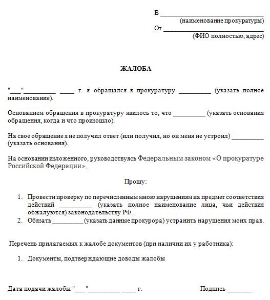 obrashchenie-v-prokuraturu