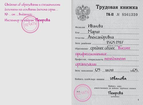 uvolnenie-v-trudovoj-knizhke-obrazec-2019