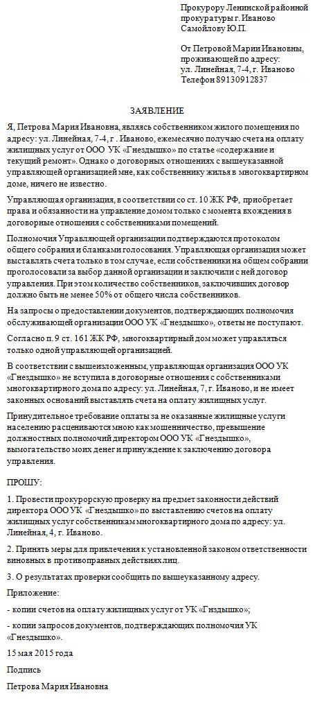 zayavlenie-v-prokuraturu