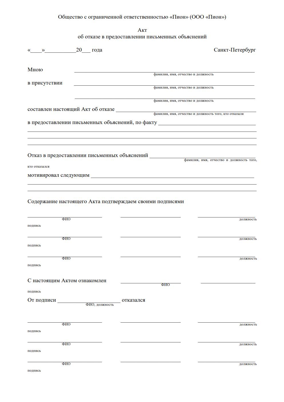 uvolnenie-za-proguly-poshagovaya-instrukciya-2018