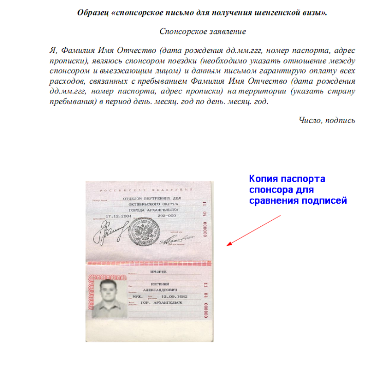 sponsorskoe-pismo-dlya-vizy
