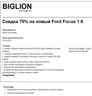 biglion-vozvrat-deneg-za-kupon