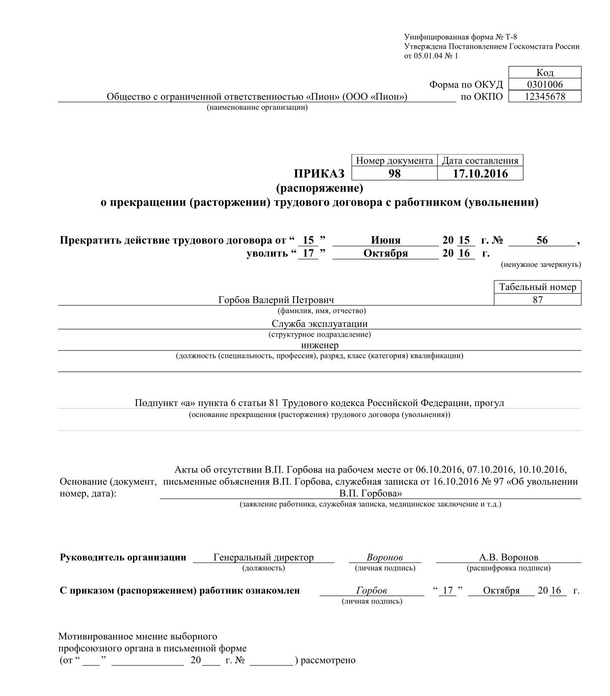 poryadok-uvolneniya-za-progul