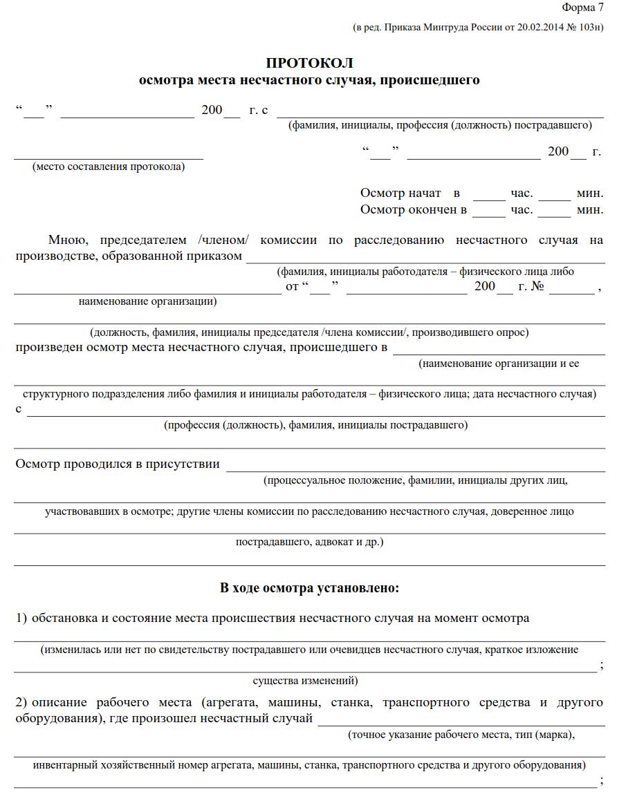 proizvodstvennaya-travma-vyplaty-i-kompensacii-2019
