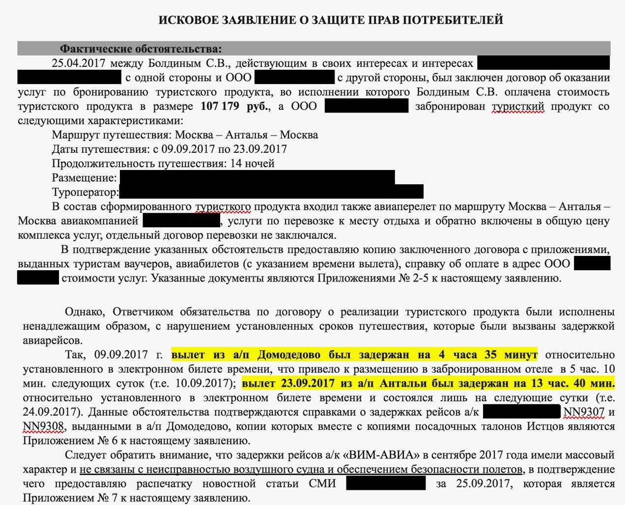 vozvrat-deneg-za-zaderzhku-rejsa