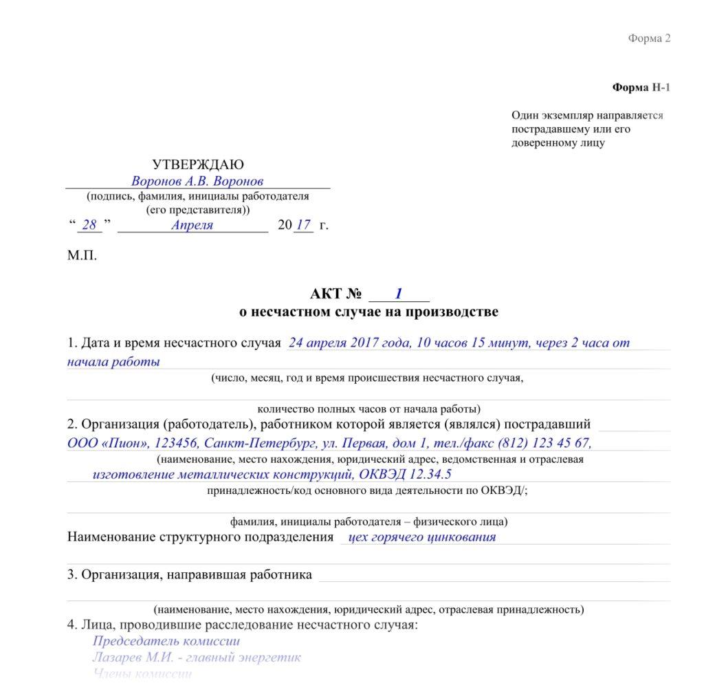 kak-oplachivaetsya-bolnichnyj-list-pri-proizvodstvennoj-travme
