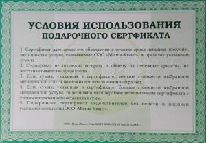 vozvrat-podarochnogo-sertifikata-zakon-o-zashchite-prav-potrebitelej