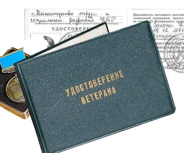 Образцы удостоверений для федеральных и региональных ветеранов труда