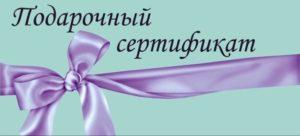 mozhno-li-vernut-dengi-za-podarochnyj-sertifikat