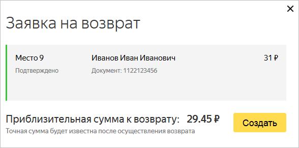 vozvrat-bileta-na-avtobus