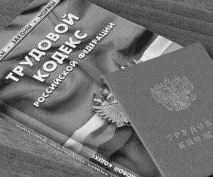 oformlenie-uvolneniya-v-poryadke-perevoda