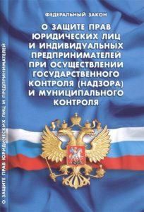o-zashchite-prav-yuridicheskih-lic