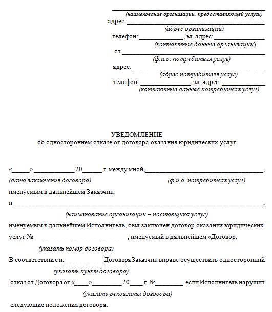 pismo-o-rastorzhenii-dogovora-obrazec