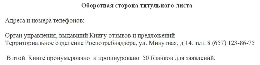 zhaloby-i-predlozheniya