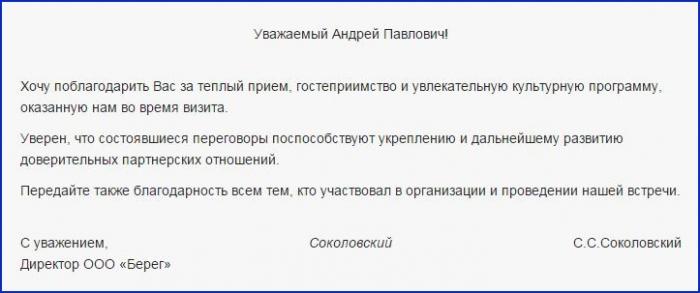 oficialnyj-pismo