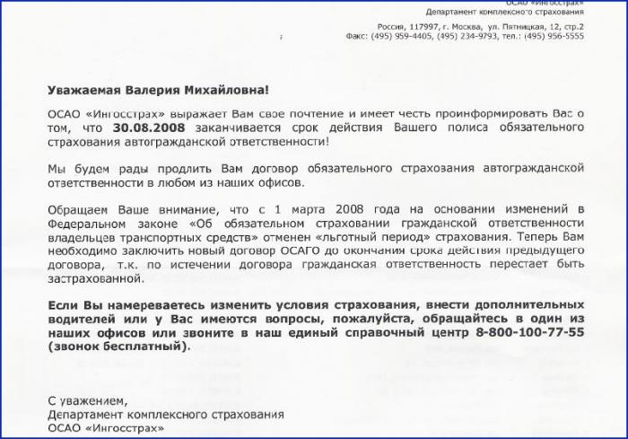 oficialnoe-pismo-rukovoditelyu