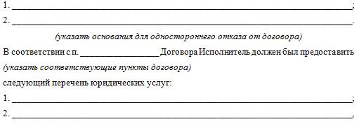 pismo-o-rastorzhenii-dogovora-okazaniya-uslug-obrazec