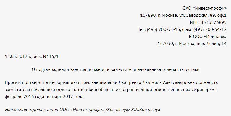oficialnyj-zapros-na-predostavlenie-informacii-obrazec