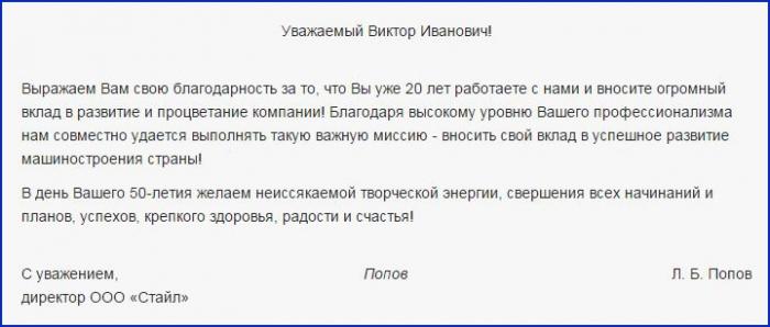 proshu-ili-prosim-v-oficialnyh-pismah