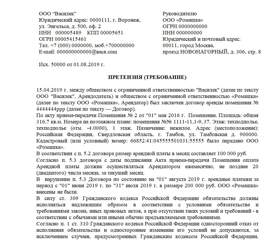 pismo-pretenziya-o-nevypolnenii-uslovij