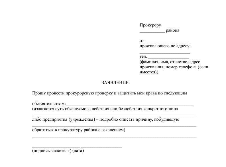 kollektivnaya-zhaloba