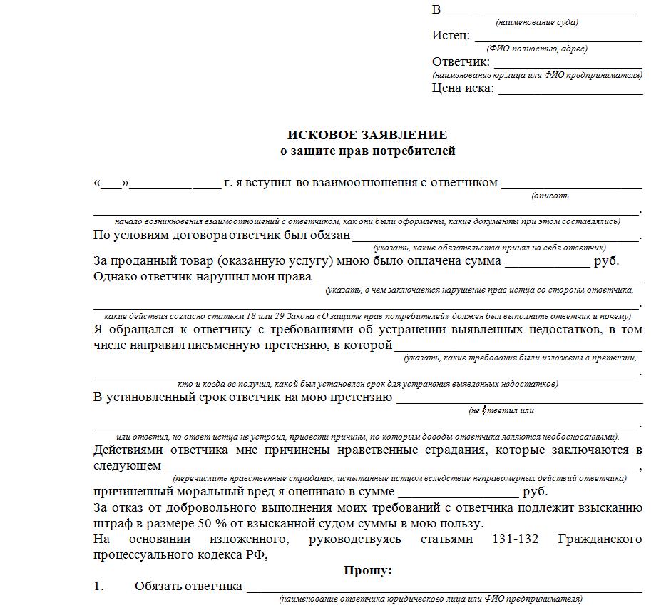 primer-iskovogo-zayavleniya-o-vzyskanii-denezhnyh-sredstv