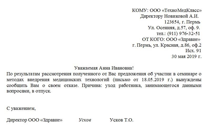 pismo-otkaz-ot-uchastiya-v-meropriyatii-obrazec