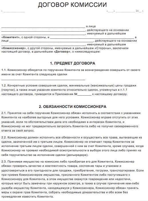 pravila-prodazhi-otdelnyh-vidov-tovarov-2018